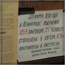 Левашовская пустошь – памятник репрессированным баптистам