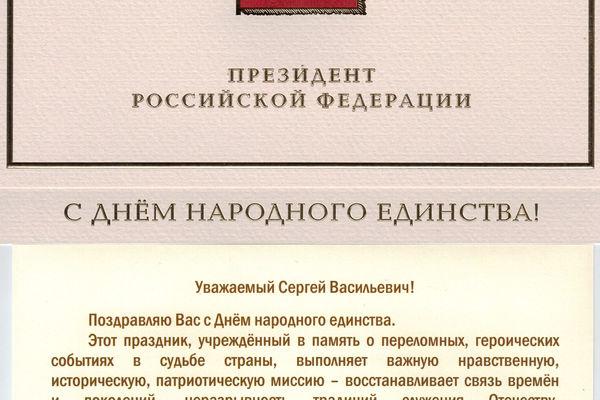 Президент РФ поздравил епископа Сергея Ряховского с Днем народного единства